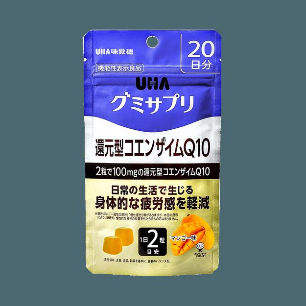 商品详情 - UHA 味觉糖||缓解疲劳补充精力还原型辅酶Q10软糖||芒果味 20日量 40粒/袋 - image  0