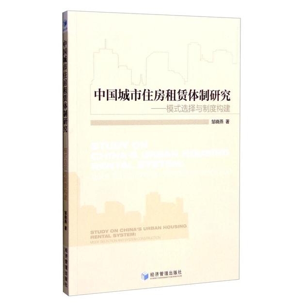 商品详情 - 中国城市住房租赁体制研究:模式选择与制度构建 - image  0