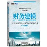 财务建模:设计、构建及应用的完整指南