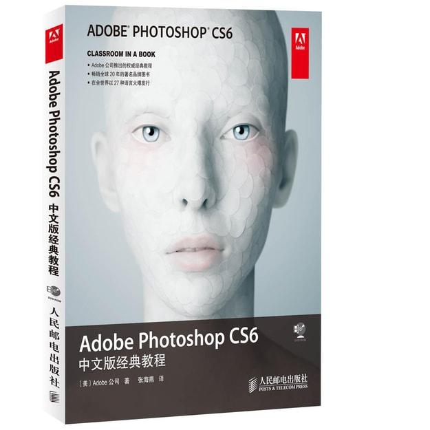 商品详情 - Adobe Photoshop CS6中文版经典教程 - image  0