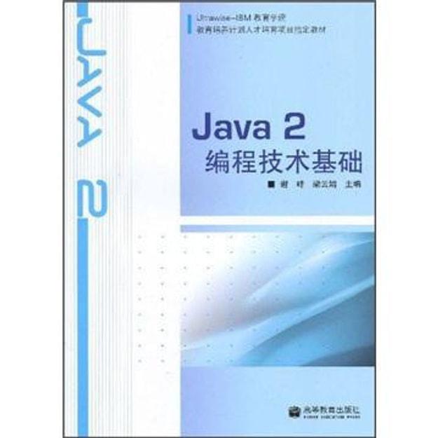 商品详情 - 教育培养计划人才培育项目指定教材:Java 2编程技术基础 - image  0