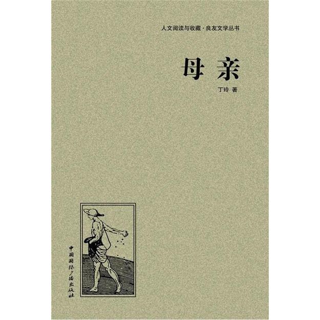 商品详情 - 人文阅读与收藏·良友文学丛书:母亲 - image  0