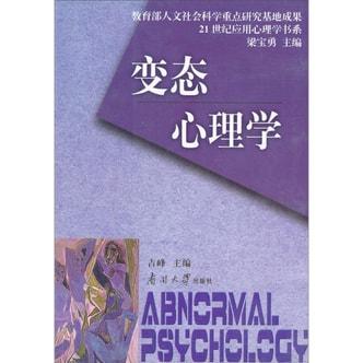 二十一世纪应用心理学书系:变态心理学