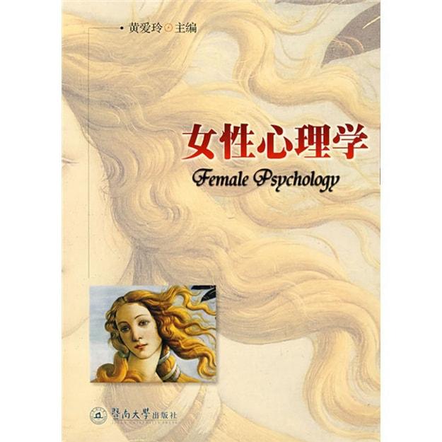 商品详情 - 女性心理学 - image  0