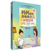 妈妈送给青春期女儿的枕边书(第2版)