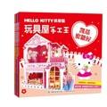 凯蒂猫玩具屋手工王(套装共4册)