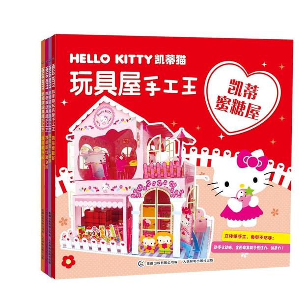 商品详情 - 凯蒂猫玩具屋手工王(套装共4册) - image  0