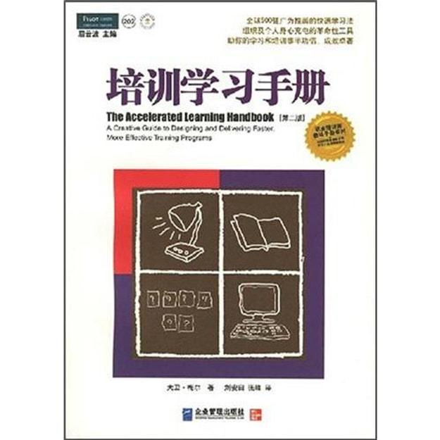 商品详情 - 培训学习手册:全球500强广为推崇的快速学习法(第2版) - image  0