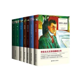 诺贝尔获奖作家经典译丛(套装共6册)