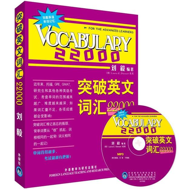 商品详情 - 突破英文词汇22000(附光盘) - image  0