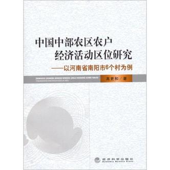 中国中部农区农户经济活动区位研究:以河南省南阳市6个村为例