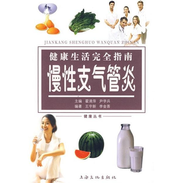 商品详情 - 健康生活完全指南:慢性支气管炎 - image  0