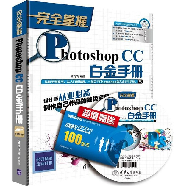 商品详情 - 完全掌握:Photoshop CC白金手册 - image  0