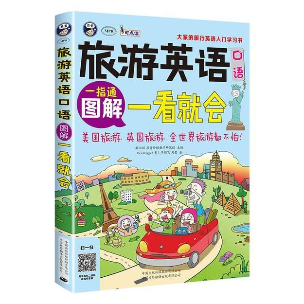 商品详情 - 旅游英语口语 大家的旅行英语入门学习书 图解一看就会 - image  0