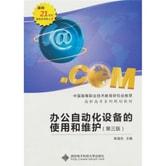 高职高专系列规划教材:办公自动化设备的使用和维护(第3版)
