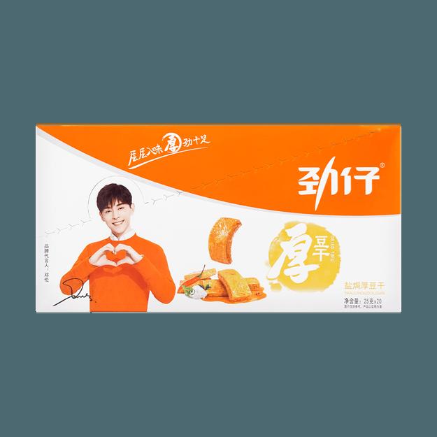 商品详情 - 华文食品 劲仔厚豆干 盐焗味  20包入 500g 邓伦代言 - image  0