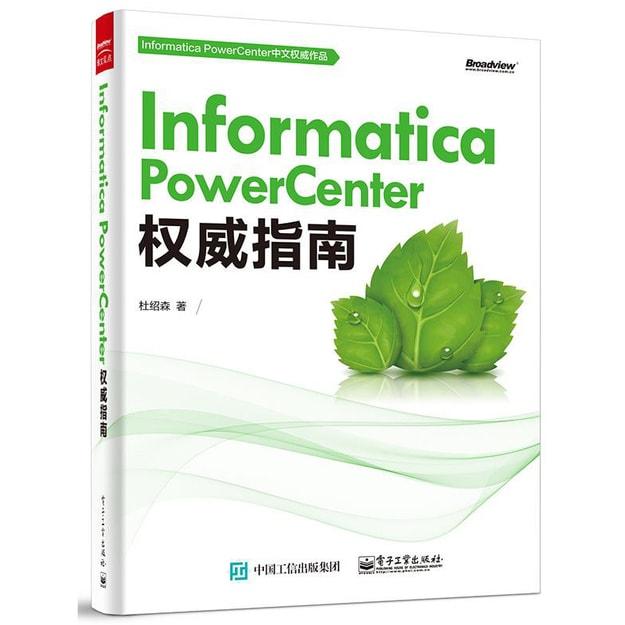 商品详情 - Informatica PowerCenter权威指南 - image  0