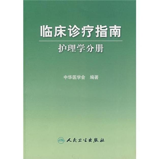 商品详情 - 临床诊疗指南·护理学分册 - image  0