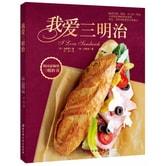 我爱三明治