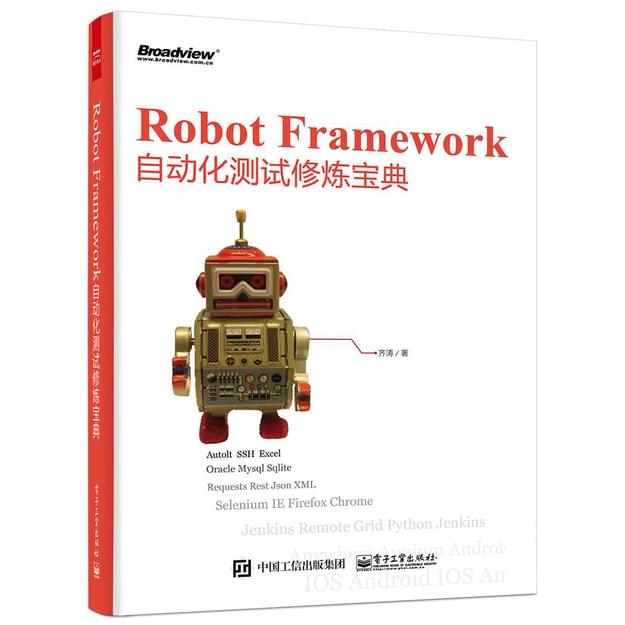 商品详情 - Robot Framework自动化测试修炼宝典 - image  0