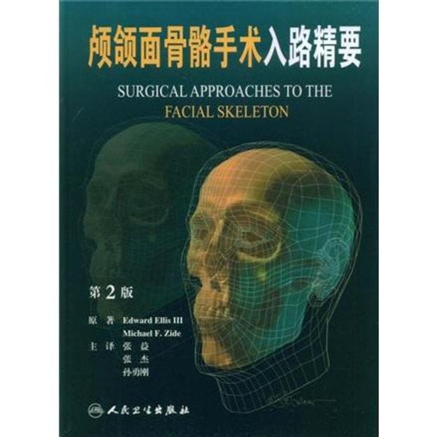 商品详情 - 颅颌面骨骼手术入路精要 - image  0