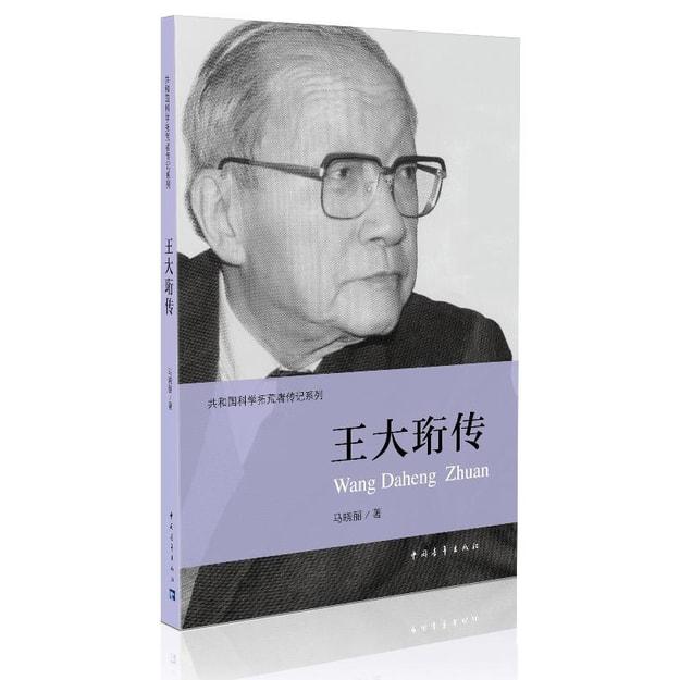 商品详情 - 共和国科学拓荒者传记系列:王大珩传 - image  0