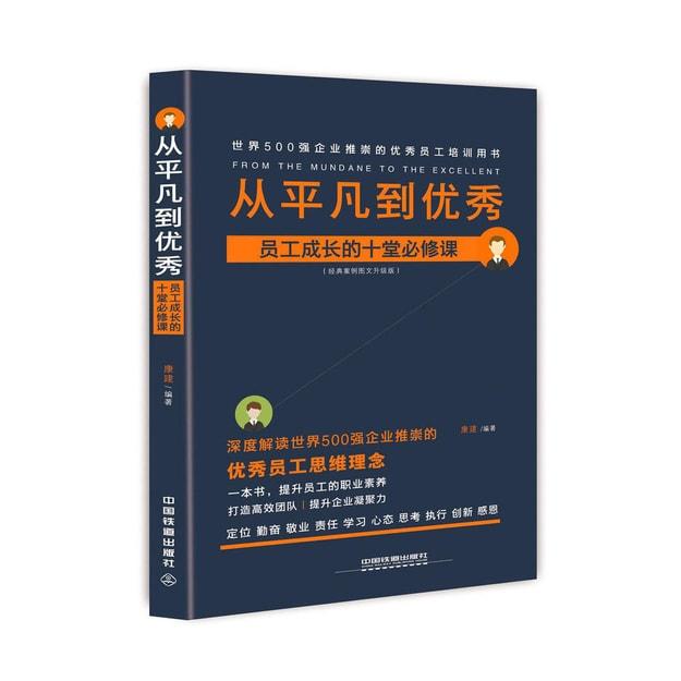商品详情 - 从平凡到优秀 员工成长的十堂必修课(经典案例图文升级版) - image  0