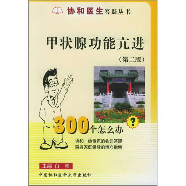商品详情 - 甲状腺功能亢进300个怎么办(第2版) - image  0