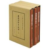 中国古典文学基本丛书·典藏本:苏轼词编年校注/套装全3册