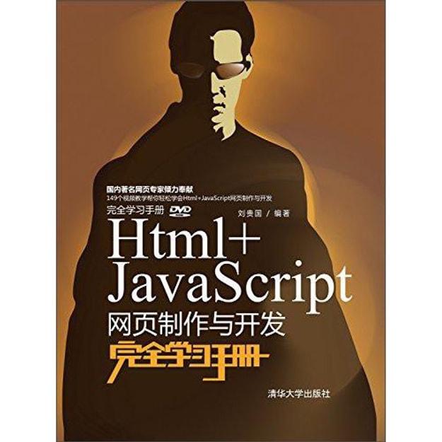 商品详情 - Html+JavaScript网页制作与开发完全学习手册(附光盘+完全学习手册) - image  0