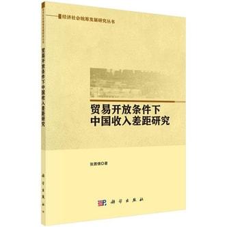 贸易开放条件下中国收入差距研究