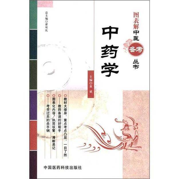 商品详情 - 图表解中医备考丛书:中药学 - image  0
