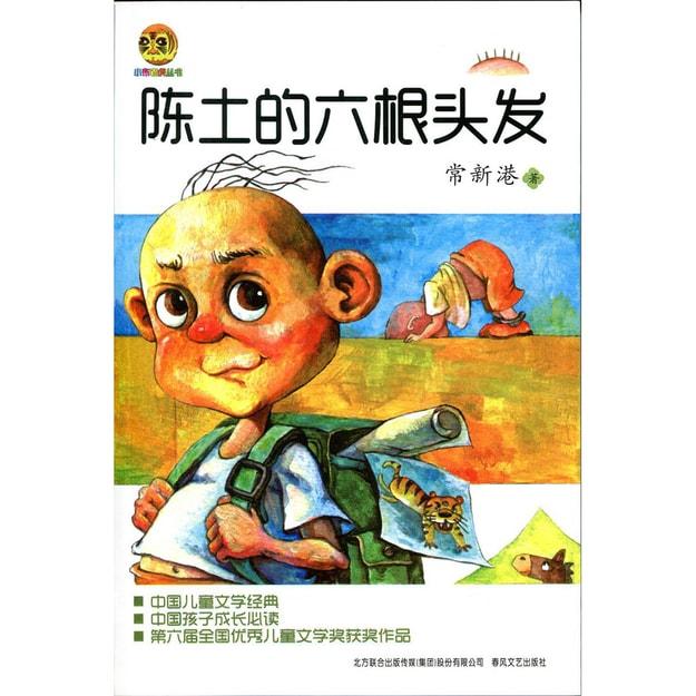 商品详情 - 陈土的六根头发 - image  0