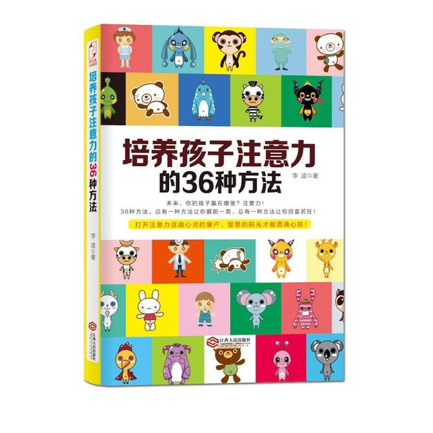 商品详情 - 培养孩子注意力的36种方法 - image  0