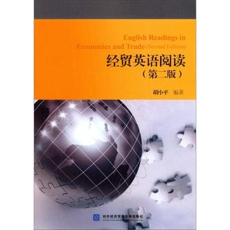 经贸英语阅读(第二版)