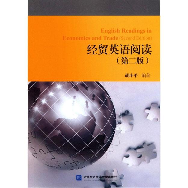商品详情 - 经贸英语阅读(第二版) - image  0