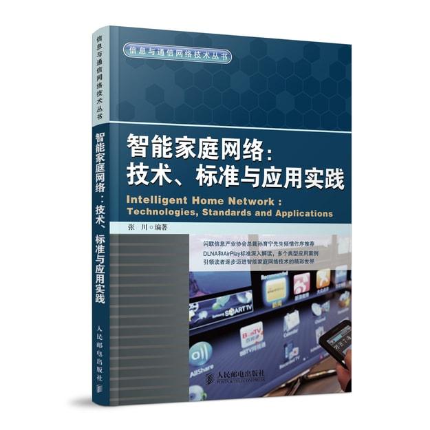 商品详情 - 智能家庭网络:技术、标准与应用实践/信息与通信网络技术丛书 - image  0