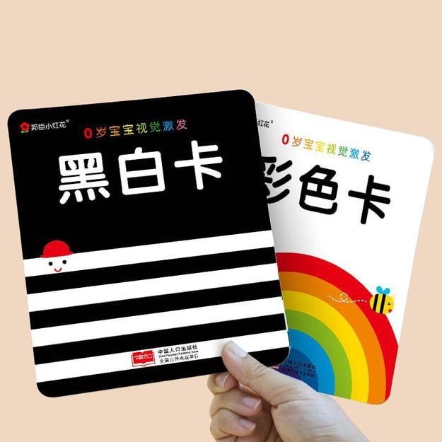 商品详情 - 邦臣小红花-0岁宝宝视觉激发·黑白卡+彩色卡(套装全2册) - image  0