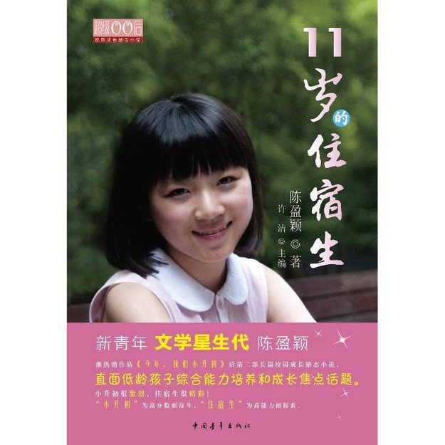 商品详情 - 11岁的住宿生 - image  0