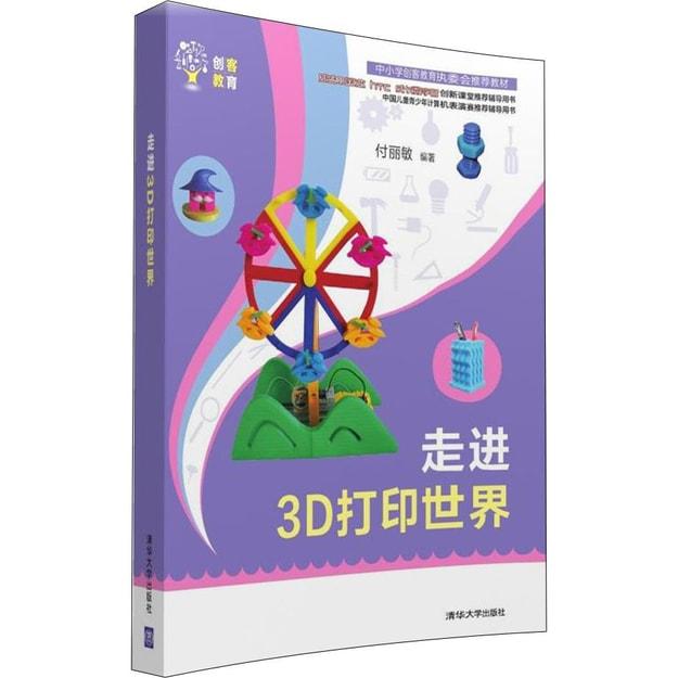 商品详情 - 走进3D打印世界/创客教育 - image  0