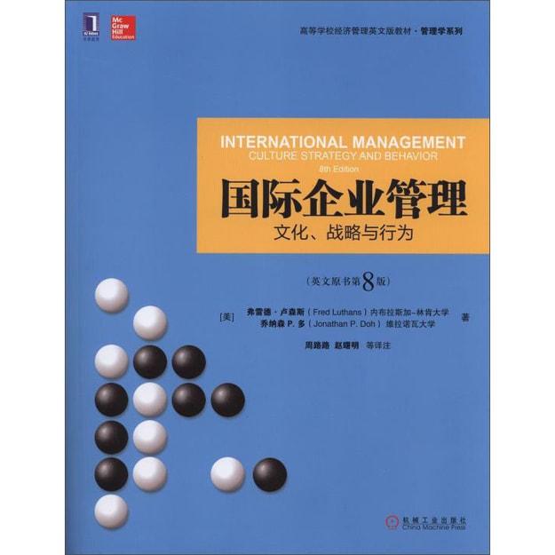 商品详情 - 国际企业管理:文化、战略与行为(英文原书第8版)/高等学校经济管理英文版教材·管理学系列 - image  0