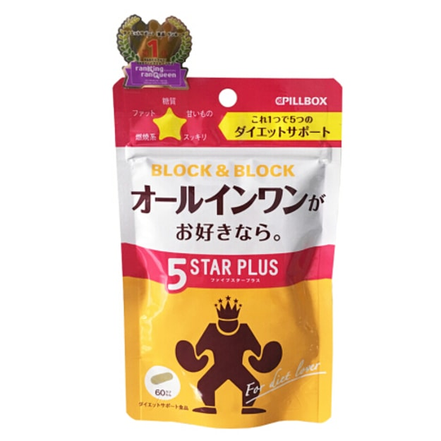 Product Detail - PILLBOX Block & Block Five Star Plus Diet Supplements 60 Capsules - image 0