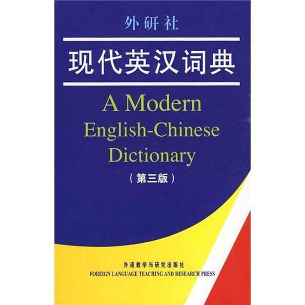 商品详情 - 外研社现代英汉词典(第3版) - image  0