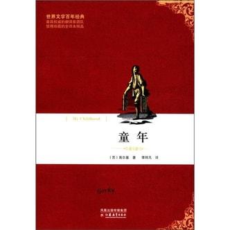 外国文学名著·世界文学百年经典丛书:童年