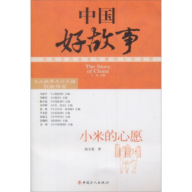 商品详情 - 中国好故事:小米的心愿 - image  0