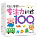 海润阳光·幼儿学前专注力训练100图(套装共4册)