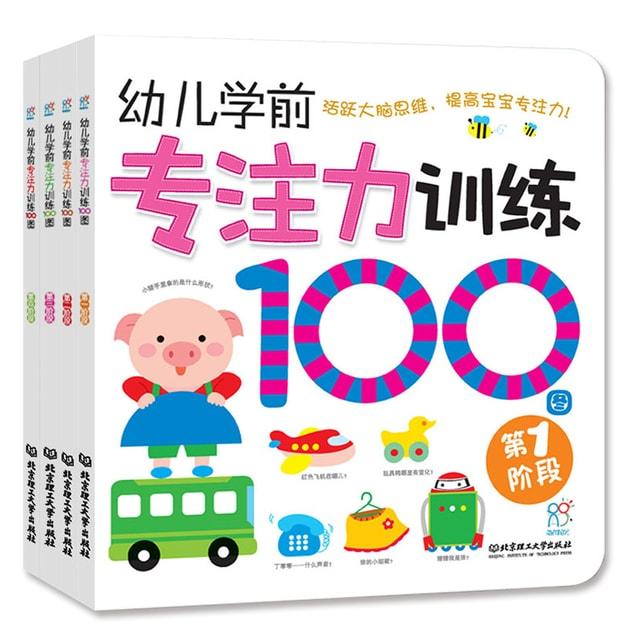 商品详情 - 海润阳光·幼儿学前专注力训练100图(套装共4册) - image  0