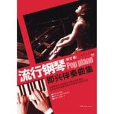 流行钢琴即兴伴奏曲集(修订版)