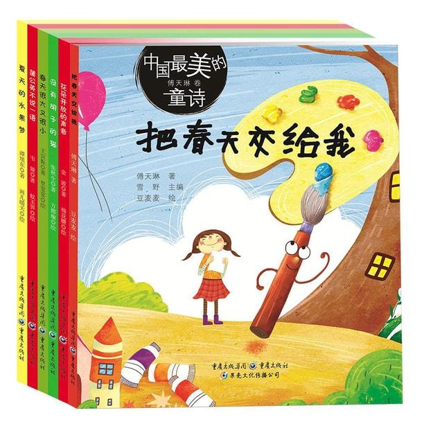 商品详情 - 中国最美的童诗系列精选(套装6册) - image  0