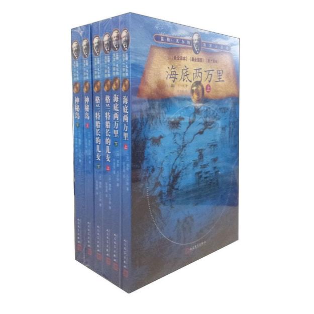 商品详情 - 儒勒·凡尔纳海洋三部曲(神秘岛+海底两万里+格兰特船长的儿女)(套装6册) - image  0